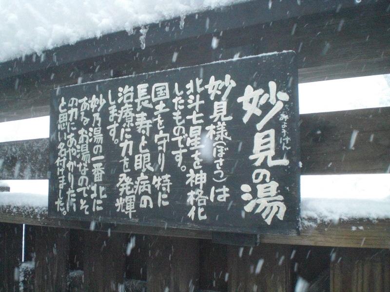 冬の乳頭温泉(7)妙乃湯_c0013687_19124428.jpg