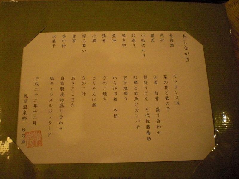 冬の乳頭温泉(7)妙乃湯_c0013687_1965993.jpg