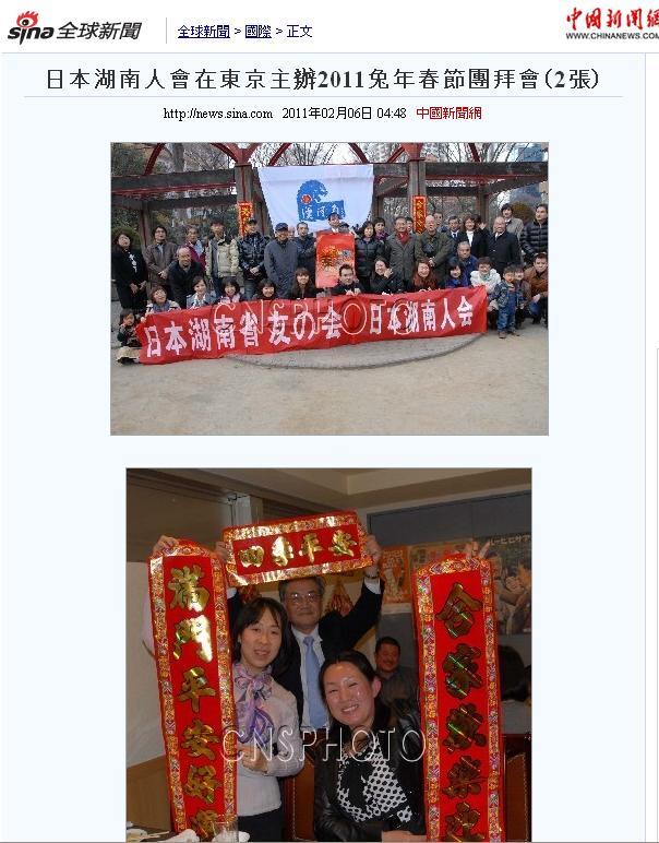 日本湖南人會主辦2011兔年春節團拜會写真2枚 中国新聞社より配信_d0027795_2236063.jpg