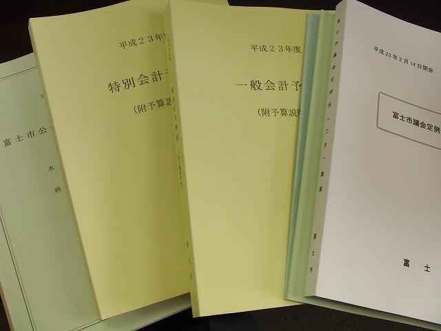 富士市の来年度一般会計予算案は822億円_f0141310_232812100.jpg