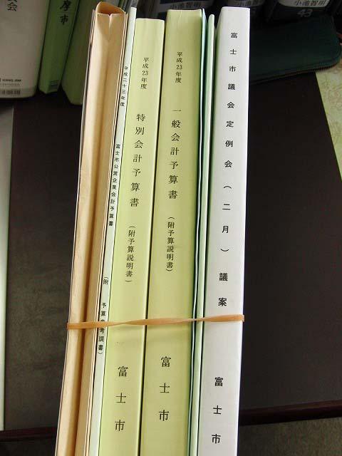 富士市の来年度一般会計予算案は822億円_f0141310_2328668.jpg