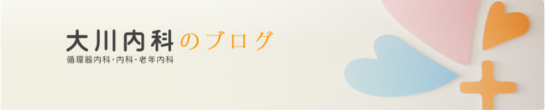 大川内科のブログ