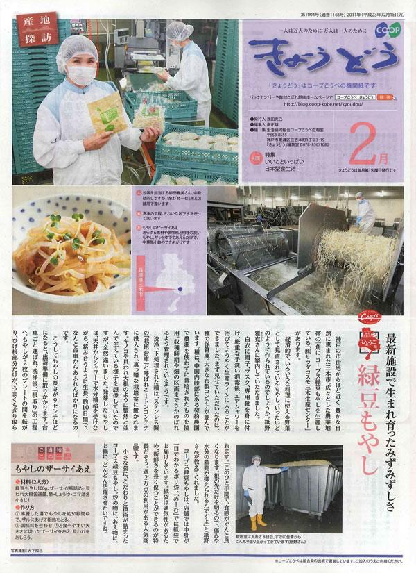 コープこうべ機関誌にサラダコスモの緑豆もやし_d0063218_10183184.jpg
