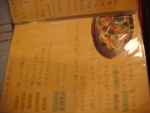 レシピカードの山&ソト・アヤム_a0137727_1235277.jpg