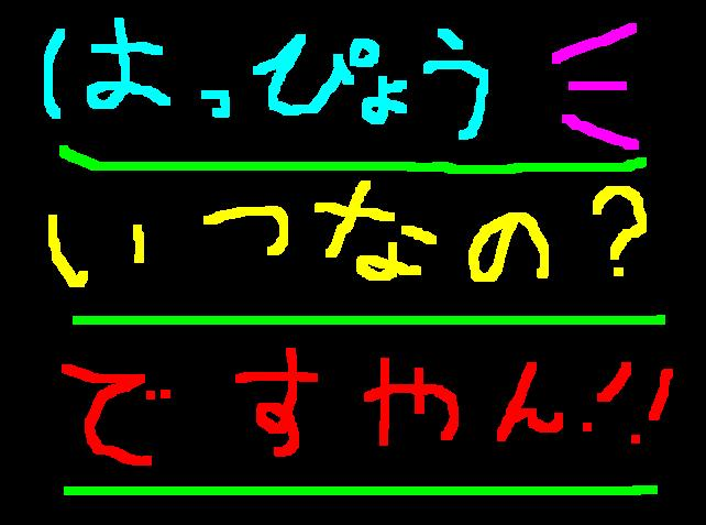 いったいいつなの?ですやん!_f0056935_2001999.jpg