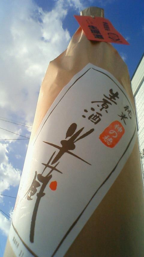 【日本酒】 半蔵 純米 神の穂 無濾過生原酒 22BY_e0173738_11191277.jpg