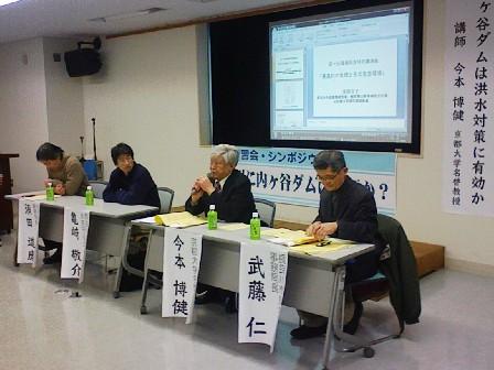 2月5日 長良川に内ヶ谷ダムは必要か?シンポジウム _f0197754_15372773.jpg