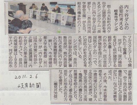 2月5日 長良川に内ヶ谷ダムは必要か?シンポジウム _f0197754_15385411.jpg
