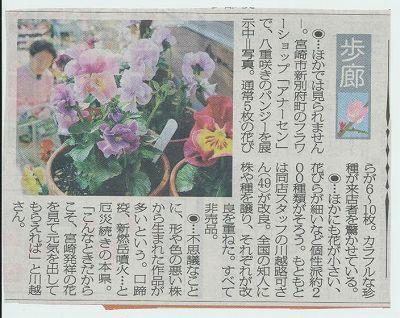 先日、宮崎日日新聞で紹介していただきました_b0137969_16301231.jpg