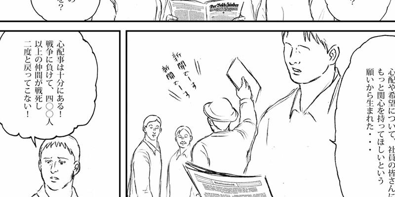 BOSCH漫画[エピソード8]〜下絵〜_f0119369_10343096.jpg