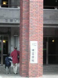 漢字検定受けてきましたパート2。_f0228680_9143222.jpg