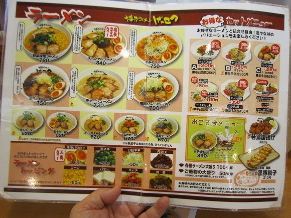 博多ラーメンげんこつ 灘店 / 関西風味の博多ラーメン_e0209787_12562769.jpg