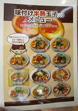 博多ラーメンげんこつ 灘店 / 関西風味の博多ラーメン_e0209787_1304960.jpg