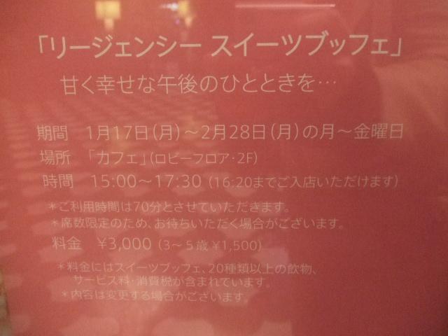 ハイアットリージェンシー東京 カフェ リージェンシースイーツブッフェ_f0076001_22563085.jpg