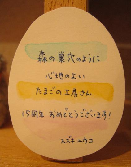 ☆15周年記念企画展「卵・TAMAGO・たまご」開催☆ その5_e0134502_103717.jpg