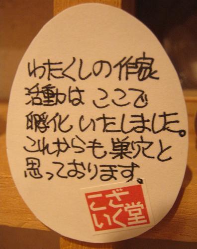 ☆15周年記念企画展「卵・TAMAGO・たまご」開催☆ その5_e0134502_151013.jpg