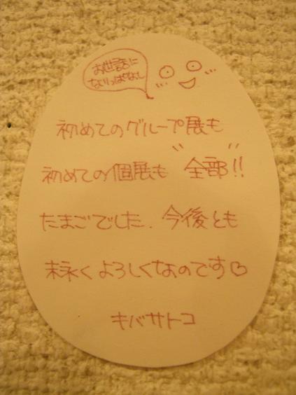 ☆15周年記念企画展「卵・TAMAGO・たまご」開催☆ その5_e0134502_193430.jpg