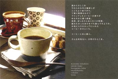 コーヒーと本と器と。_d0174704_2063518.jpg