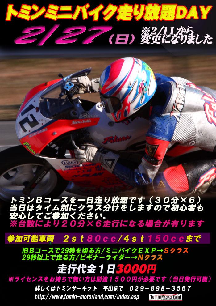 トミンミニバイク走り放題DAY 2011年第2弾_d0067418_1444913.jpg