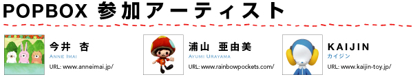 POPBOX OSAKA at 梅田ロフト!!_f0010033_1710255.jpg