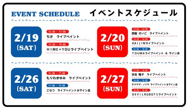 POPBOX OSAKA at 梅田ロフト!!_f0010033_1771618.jpg