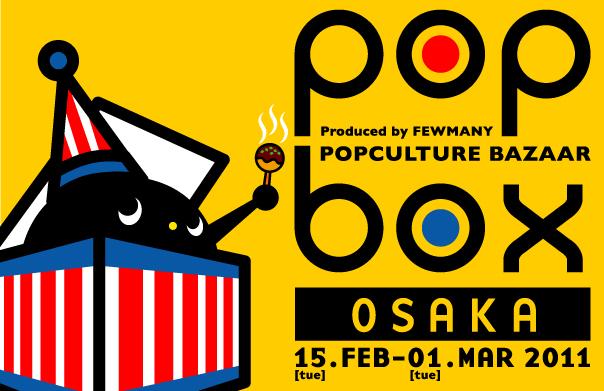 POPBOX OSAKA at 梅田ロフト!!_f0010033_177525.jpg