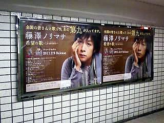 地下鉄でポスター発見_c0038434_17394249.jpg