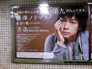 地下鉄でポスター発見_c0038434_17395475.jpg