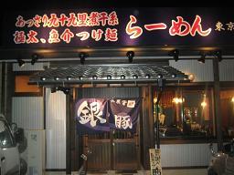ら10/'11 初 ①『銀の豚』@つくば_a0139242_6155734.jpg