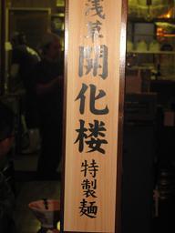 ら10/'11 初 ①『銀の豚』@つくば_a0139242_675945.jpg