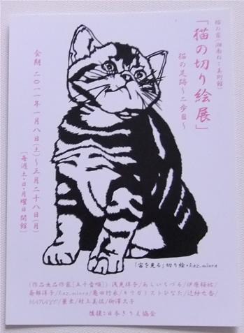 猫の切り絵展_b0172370_8291383.jpg