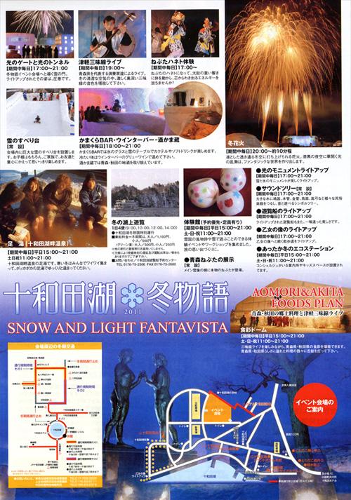 十和田湖冬物語2011_f0079071_9341498.jpg