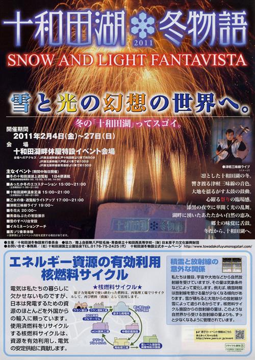 十和田湖冬物語2011_f0079071_934734.jpg