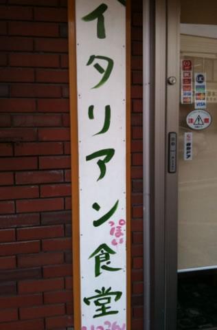 今日の○○っぽい食堂  フウサワシュンスケ_b0048882_2214245.jpg