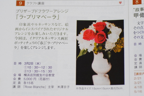 ギャラリーレッスン & 高島屋さん「 ローズサークルレッスン 」_c0195496_23561220.jpg