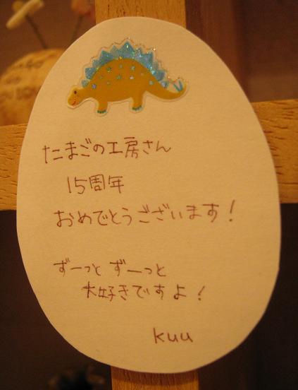☆15周年記念企画展「卵・TAMAGO・たまご」開催☆ その6_e0134502_3311734.jpg
