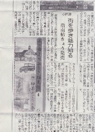 2/5 小田原まちあるき指南帖第4巻 発売!_c0110117_10281254.jpg