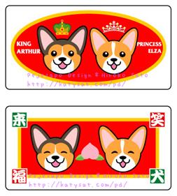 アーサーくんエルザちゃんシールとメッセージカード_d0102523_12462161.jpg