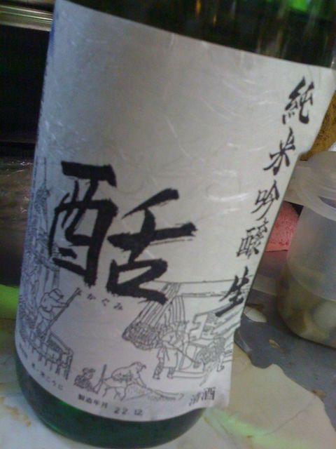 """純米吟醸生 \""""酉舌(なかぐみ) \"""" ご用意できました! #sake_c0069047_20413163.jpg"""