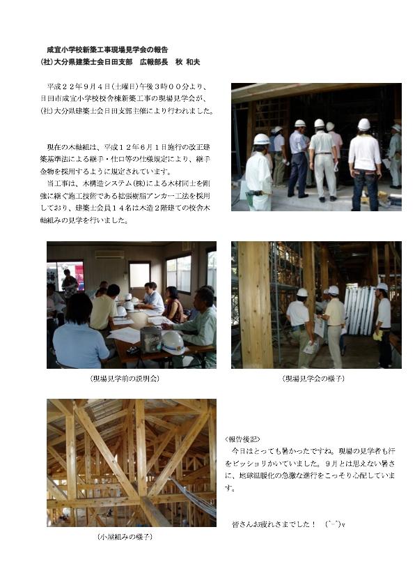 2011年2月17日木造咸宜(かんぎ)小学校を見学します_e0223558_2442752.jpg