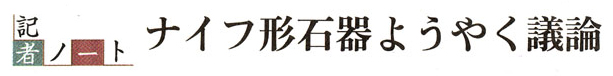 読売新聞2月9日朝刊に「ナイフ」シンポの記事が掲載されました!_a0186568_21522130.jpg