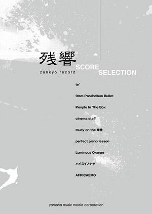 9mm、People In The Box、te\'らを擁する残響recordのバンドスコアが発売_e0197970_10122499.jpg