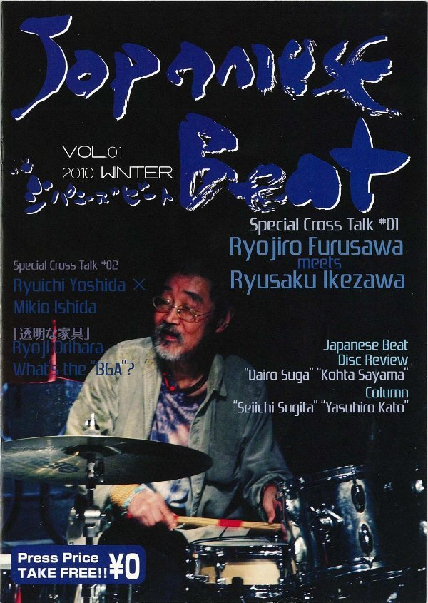 Japanese Beat×『透明な家具』_c0080172_16252864.jpg