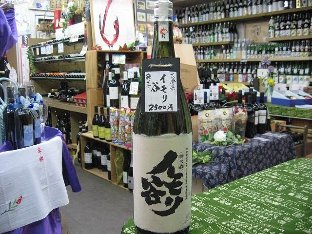 日本酒 「イモリ谷 純米酒」 吉祥寺の酒屋より_f0205182_2124334.jpg