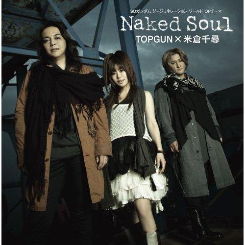 GジェネワールドOP『Naked Soul』情報_e0128485_16594489.jpg