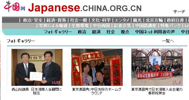 日本語記事三本、チャイナネットに掲載_d0027795_16464684.jpg