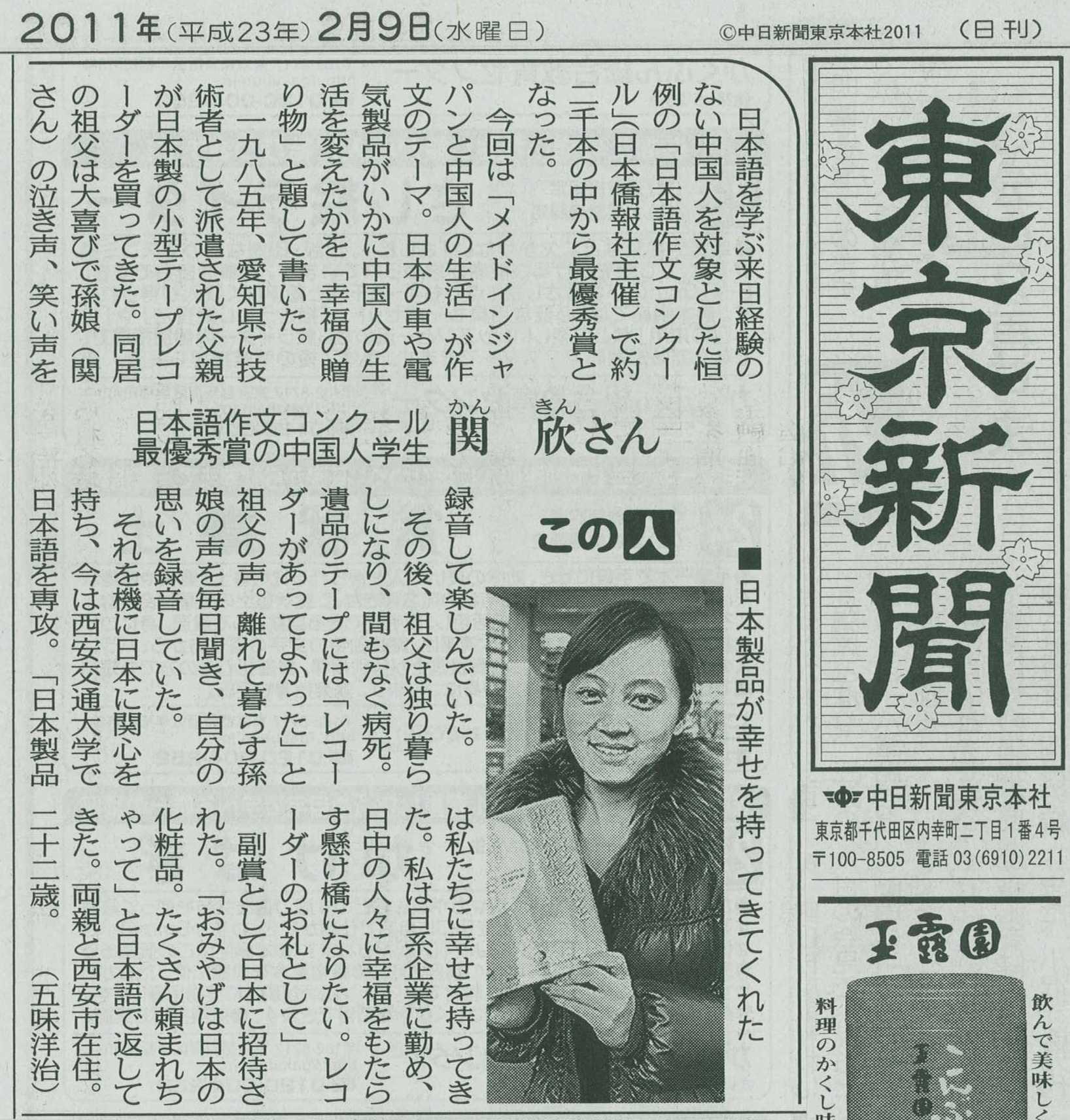 本日の東京新聞 最優秀賞(日本大使賞)受賞者関欣さんを報道_d0027795_992892.jpg