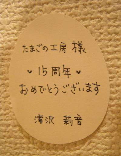 ☆15周年記念企画展「卵・TAMAGO・たまご」開催☆ その7_e0134502_10171310.jpg