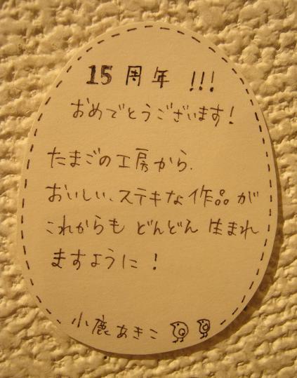 ☆15周年記念企画展「卵・TAMAGO・たまご」開催☆ その7_e0134502_1081441.jpg