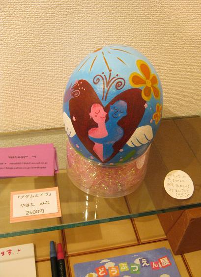 ☆15周年記念企画展「卵・TAMAGO・たまご」開催☆ その7_e0134502_9585718.jpg